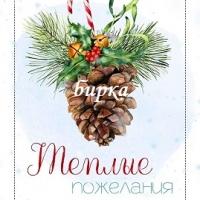 "Бирка ""Теплые пожелания "", 10шт"