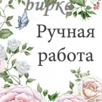 "Бирка ""Ручная работа_белые цветы "", 10шт"