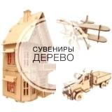 Игрушки и сувениры из дерева
