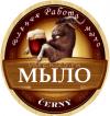 Этикетка - Пивная коричневая, 5 шт