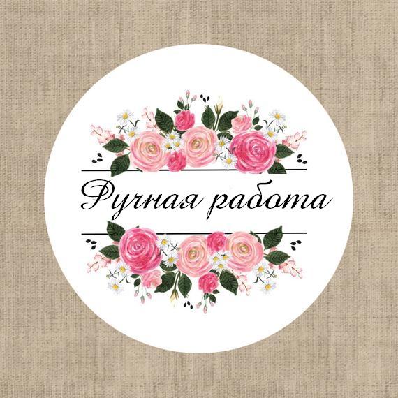 Этикетка вырубная ручная работа с розами, 4 шт