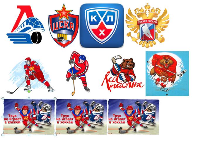Водорастворимые картинки хоккей2