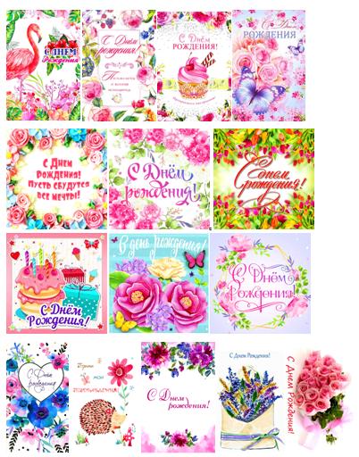 Водорастворимые картинки С днем рождения цветы