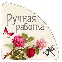 Этикетка - уголок ручная работа розы, 7 шт