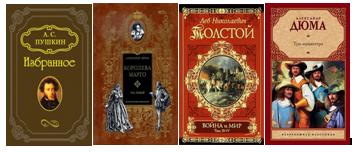 Водорастворимые картинки Книга