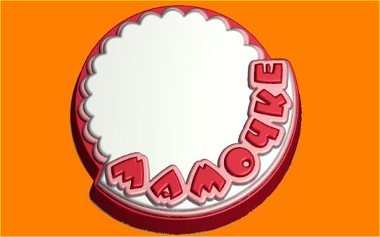 Пластиковая форма Мамочке (БП)