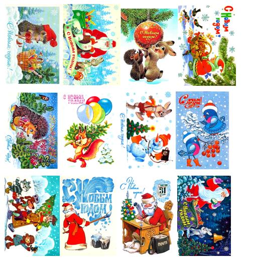 Водорастворимые картинки Советские открытки_НГ