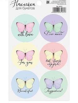 Наклейки Бабочки, 6 шт