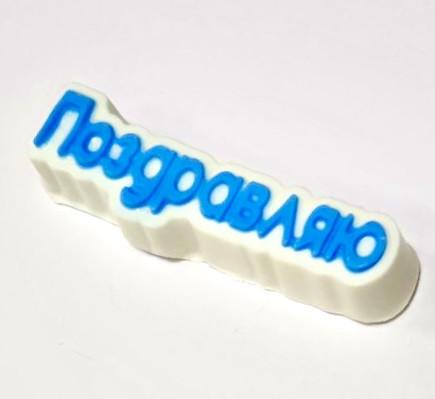 Пластиковая форма Поздравляю (надпись)