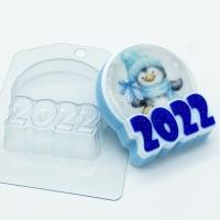Пластиковая форма 2022/ круг под водорастворимку