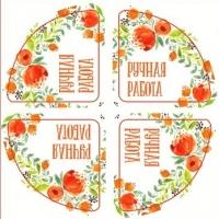 Наклейка уголок Оранжевая акварель, 4шт
