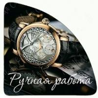 Этикетка - уголок часы мужские, 7 шт