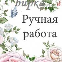 Бирка Ручная работа_белые цветы , 10шт