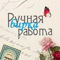 Бирка Ручная работа_винтаж , 10шт