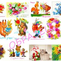 Водорастворимые картинки открытки 8 марта