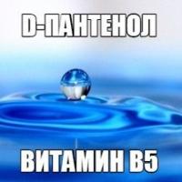 Д-пантенол (Провитамин В5), 50г