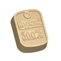 Пластиковая форма Мужик 100%