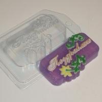 Пластиковая форма Поздравляю