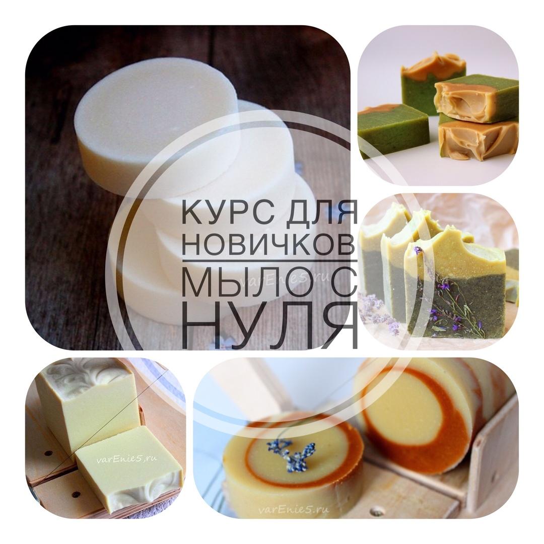 КУРСЫ (изготовление мыла с нуля)